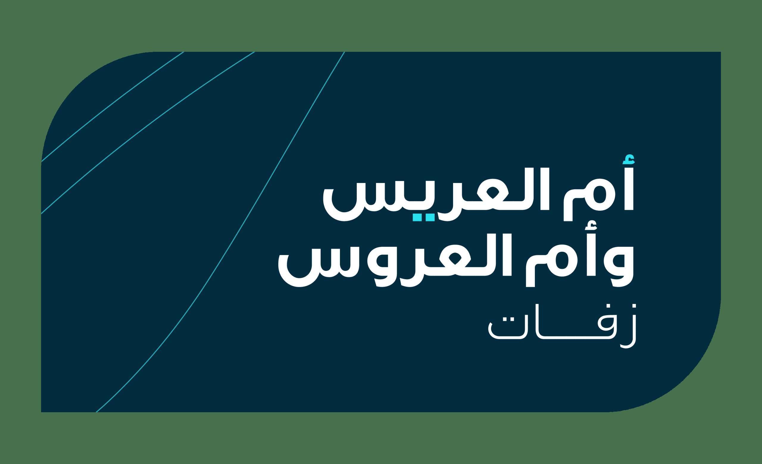 شيله ام العريس 2019 زفه مدح 1